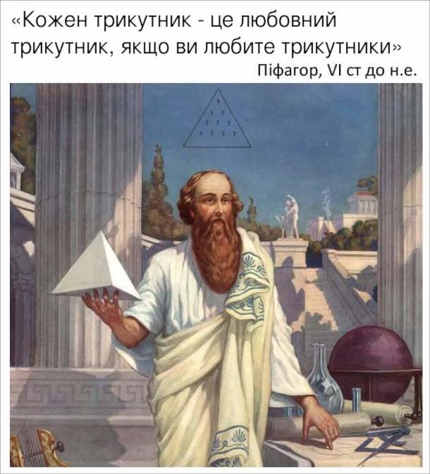 """Смішний вислів Піфагора. """"Кожен трикутник - це любовний трикутник, якщо ви любити трикутники"""". Піфагор, VI ст. до н.е."""
