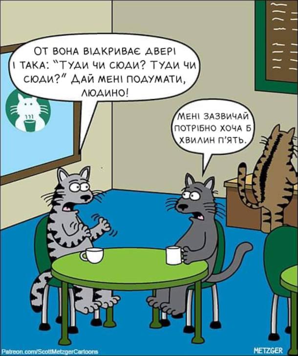 """Смішний малюнок кіт в дверях. Коти сидять в кафе. Один кіт: - От вона відкриває двері і така: """"Туди чи сюди? Туди чи сюди?"""" Дай мені подумати, людино! Другий кіт: - Мені зазвичай потрібно хоча б хвилин п'ять."""