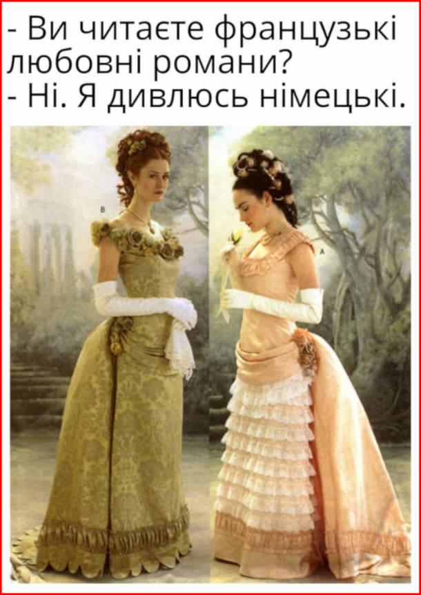 Мем Любовні романи. - Ви читаєте французькі любовні романи? - Ні. Я дивлюсь німецькі.