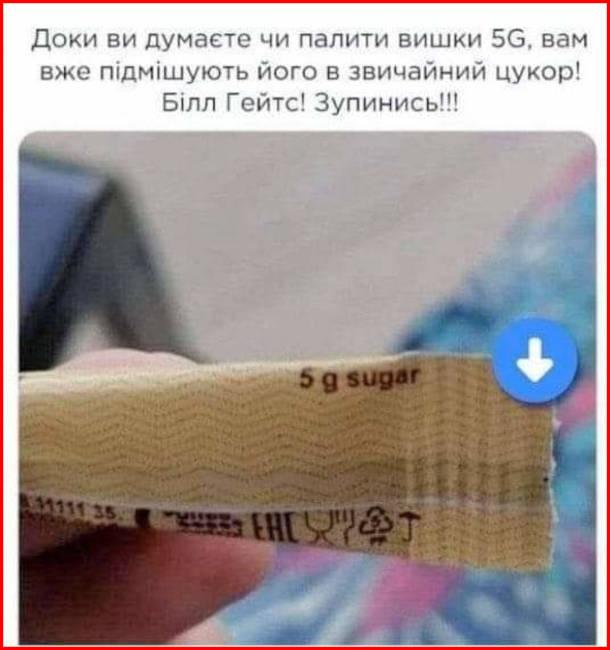 Прикол про 5G. Доки ви думаєте чи палити вишки 5G, вам вже підмішують його в звичайний цукор. Білл Гейтс! Зупинись!!!
