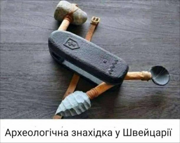 Прикол про швейцарський ніж. Археологічна знахідка у Швейцарії