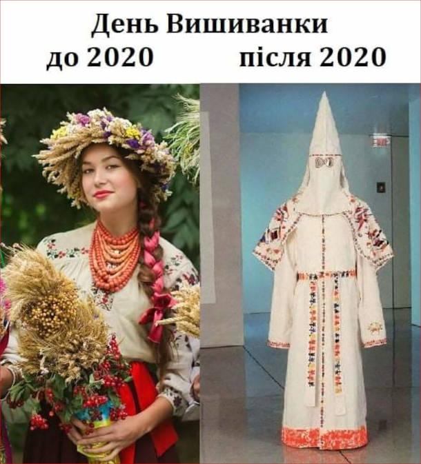 Мем День вишиванки до 2020 і після 2020