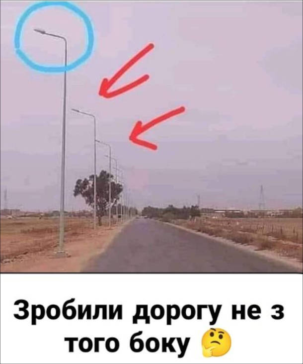 Смішна картинка про дорогу. Зробили дорогу не з того боку