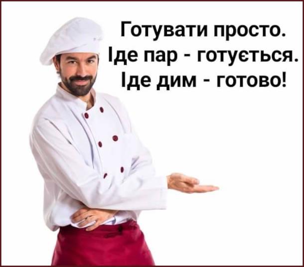 Жарт про кулінарію. Готувати просто. Іде пар - готується. Іде дим - готово!