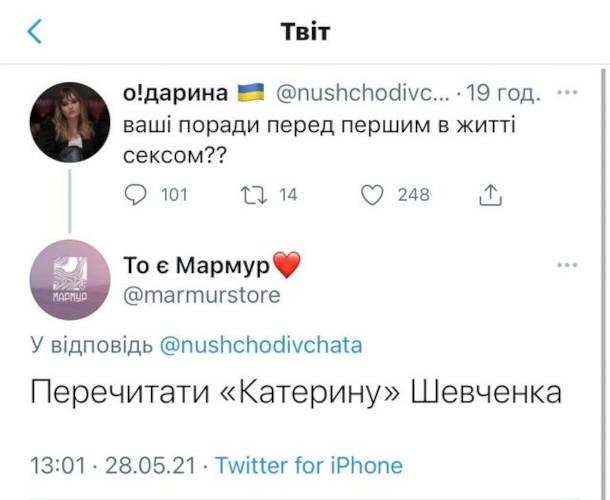 """Жарт про перший секс. Ваші поради перед першим в житті сексом?? Перечитати """"Катерину"""" Шевченка"""