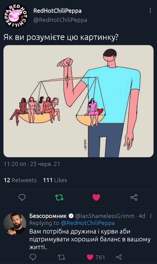 Смішний коментар до картинки. Як ви розумієте картинку? Вам потрібна дружина і курви аби підтримувати хороший баланс в вашому житті..