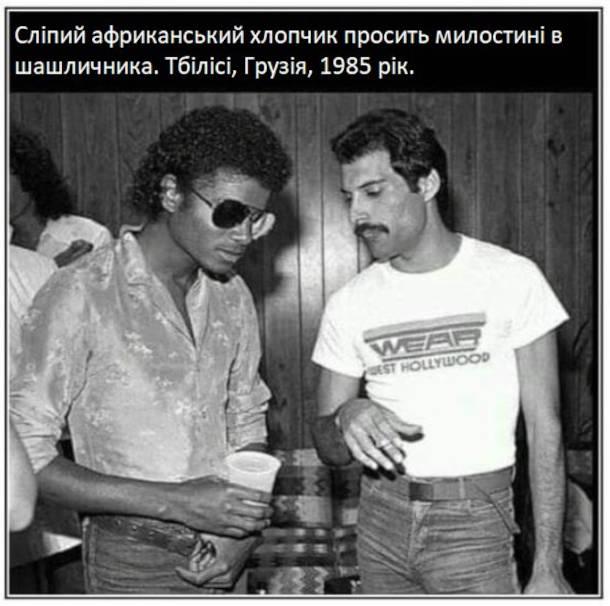 Прикол Майкл Джексон і Фредді Мерк'юрі. Сліпий африканський хлопчик просить милостині в шашличника. Тбілісі, Грузія, 1985 рік.