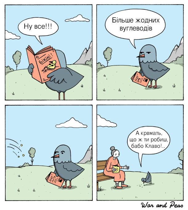 Смішний комікс про годування пташки. Птах: - Ну все!!!! Більше жодних вуглеводів. (баба кидає крихти) - А крвмать, що ж ти робиш, бабо Клаво!…