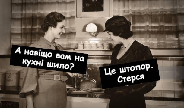Мем про штопор. - А навіщо вам на кухні шило? - Це штопор. Стерся
