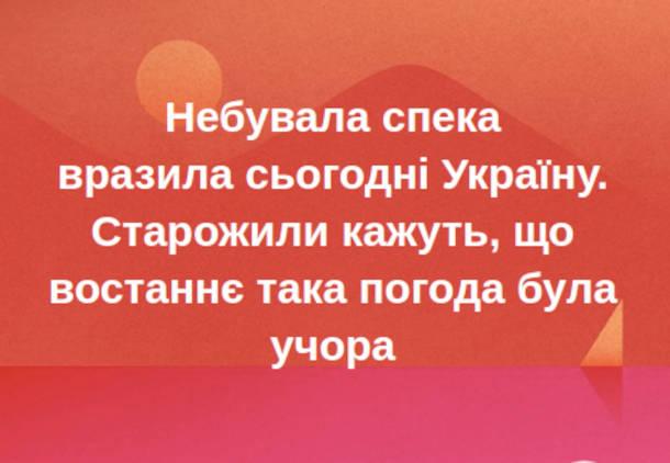 Жарт про спеку. Небувала спека вразила сьогодні Україну. Старожили кажуть, що востаннє така погода була учора