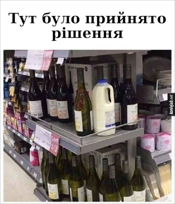 Смішна картинка з супермаркету. В алкогольному відділі поміж алкоголю стоїть пляшка молока. Тут було прийнято рішення