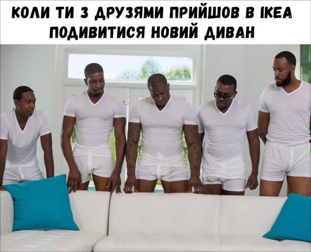 Мем П'ятеро чорних без дівчини. Коли ти з друзями прийшов в IKEA подивитися новий диван