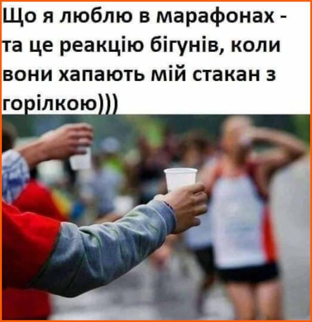 Прикол про марафон. Що я люблю в марафонах - та це реакцію бігунів, коли вони хапають мій стакан з горілкою