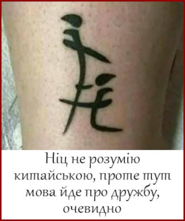 Прикол Китайський ієрогліф. Ніц не розумію китайською, проте тут мова йде про дружбу