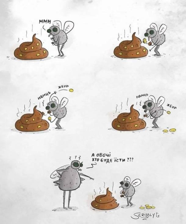 Смішний комікс про мух. Мала муха їсть лайно викидаючи тверді шматочки. Мама- муха: - А овочі хто їсти буде???