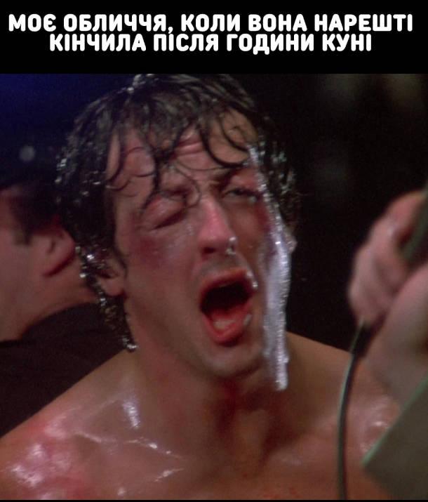Мем про Кунілінгус. Моє обличчя, коли вона нарешті кінчила після години куні