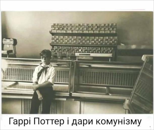 Мем Гаррі Поттер і дари комунізму. (Піонер на тлі радянського продовольчого магазину)