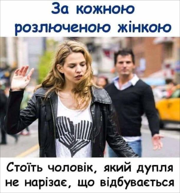 Жарт про розлючену жінку. За кожною розлюченою жінкою стоїть чоловік, який дупля не нарізає, що відбувається