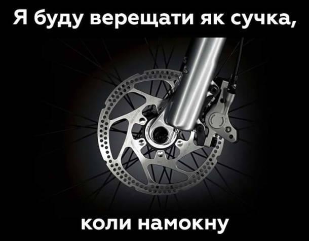 Прикол велосипедні гальма. Я буду верещати як сучка, коли намокну