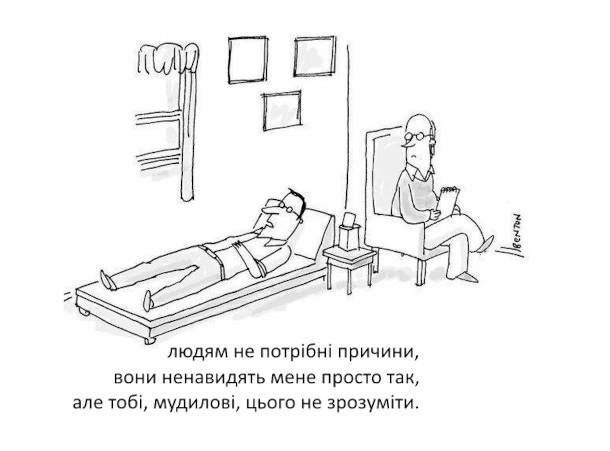 Смішний малюнок про психіатра. Пацієнт: - Людям не потрібні причини, вони ненавидять мене просто так, але тобі, мудилові, цього не зрозуміти.