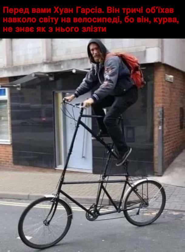 Прикол Дивний  велосипед. Перед вами Хуан Гарсіа. Він тричі об'їхав навколо світу на велосипеді, бо він, курва, не знає як з нього злізти