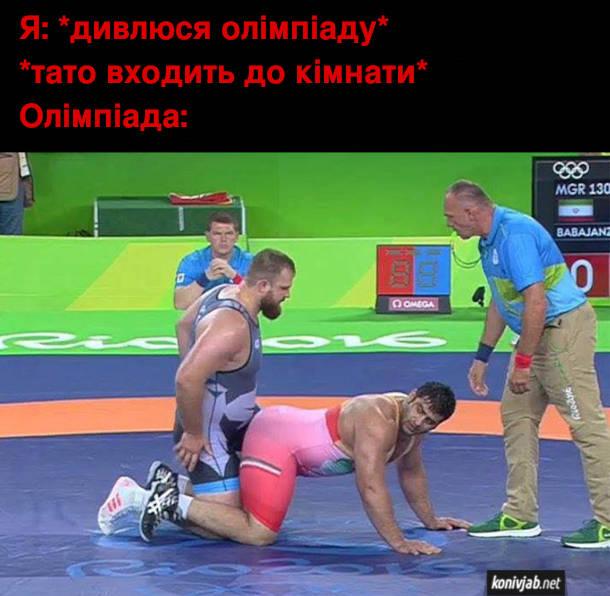 Я: *дивлюся олімпіаду*. *тато входить до кімнати*. Олімпіада: (показує греко-римську боротьбу)