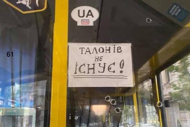 """Смішна фотка Автобус. В київському автобусі (чи  тролейбусі) надпис: """"Талонів не існує!"""""""