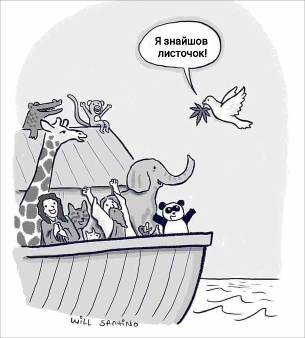 Смішний малюнок про Ноїв ковчег. Голуб приніс конопляний листок: - Я знайшов листочок! (Всі пасажири Ковчегу в захваті)