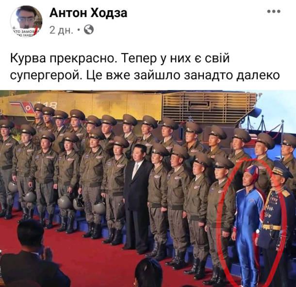 Смішний пост про КНДР. Північнокорейський супергерой. Антон Ходза: Курва прекрасно. Тепер у них є свій супергерой. Це вже зайшло занадто далеко