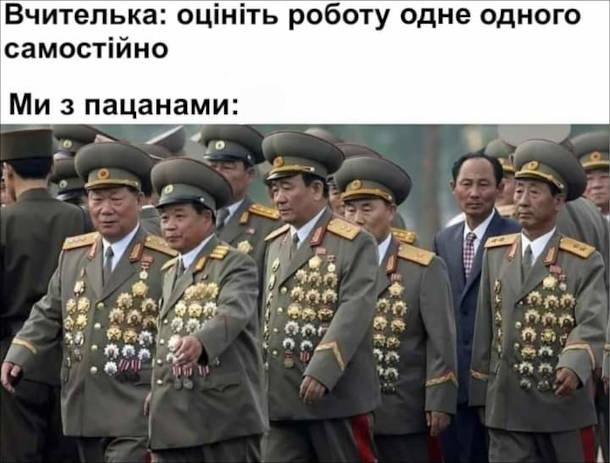 Мем північнокорейські генерали. Вчителька: оцініть роботу одне одного самостійно. Ми з пацанами: (наче північнокорейські генерали всі в орденах)
