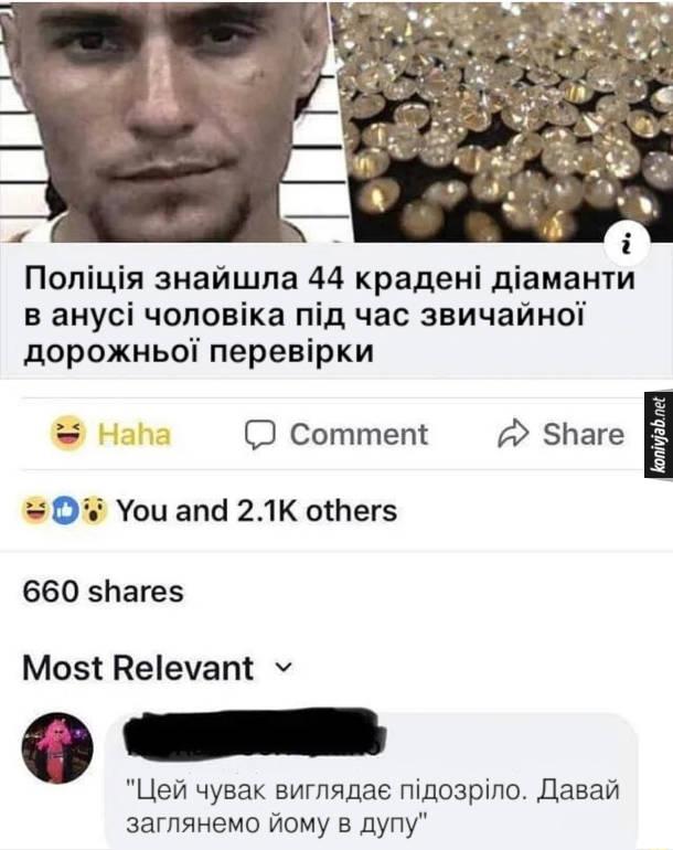 """Прикол Діаманти в дупі.  Новина: Поліція знайшла 44 крадені діаманти в анусі чоловіка під час звичайної дорожньої перевірки. Коментар: """"Цей чувак виглядає підозріло. Давай заглянемо йому в дупу"""""""