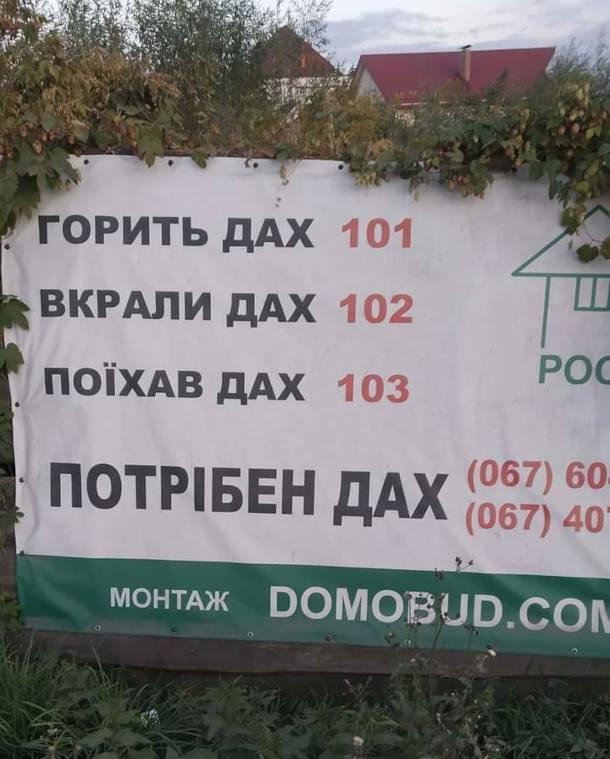 Оригінальна реклама. Горить дах - 101. Вкрали дах - 102. Поїхав дах - 103. Потрібен дах - телефонуйте нам.