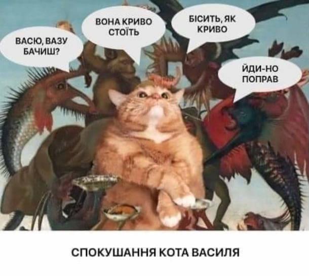 """Прикол Чому коти скидають посуд. Демони до кота: """"Васю, вазу бачиш?"""" """" Вона криво стоїть"""" """"Бісить як криво"""" """"Йди-но поправ"""". Спокушання кота Василя"""