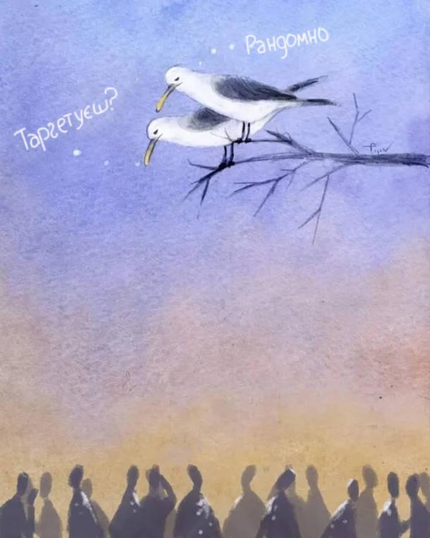 Смішний малюнок Птахи гадять на людей. - Таргетуєш? - Рандомно