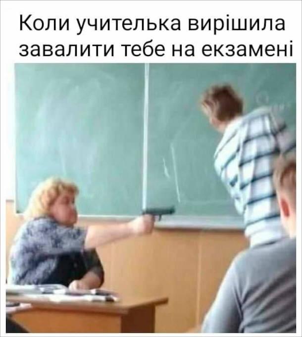 Мем про шкільний іспит. Коли учителька вирішила завалити тебе на екзамені