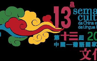 13.ª Semana Cultural da China e dos Países de Língua Portuguesa