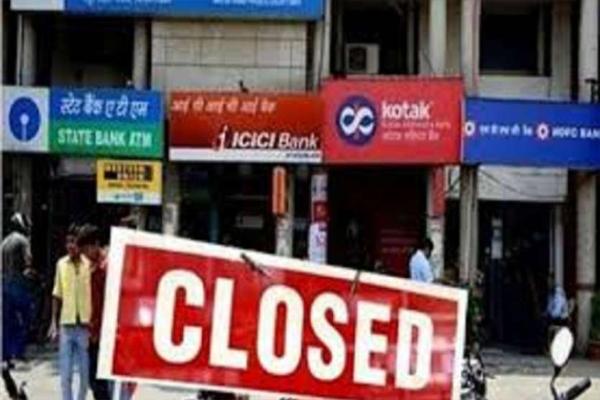 काम की खबर: December में इतने दिन बंद रहेंगे बैंक, यहां देखें छुट्टियों की पूरी लिस्ट