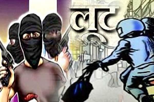 पंजाब पुलिस की वर्दी में घुसे लुटेरों ने दिया लूट की वारदात को अंजाम, परिवार को बंधक बनाकर 30 तोला सोना लूटा