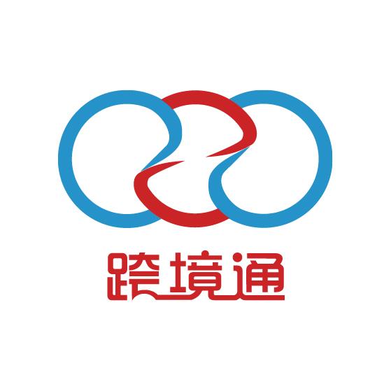 廣州跨境通電子商務有限公司