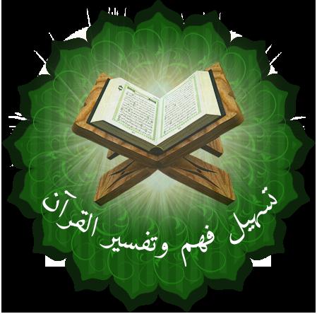 تسهيل فهم وتفسير القرآن