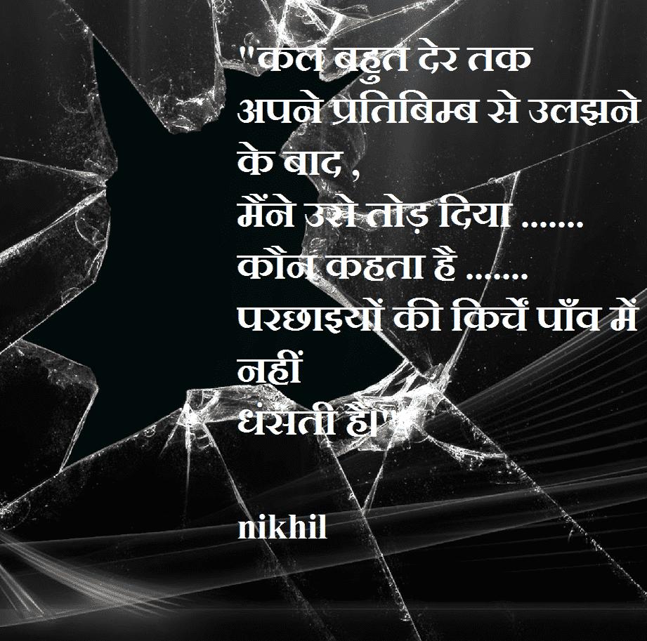 परछाइयों की किर्चें - Short hindi poetry