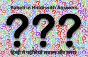 Paheli in Hindi with answers