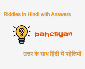 Image saying Riddles in Hindi with answers