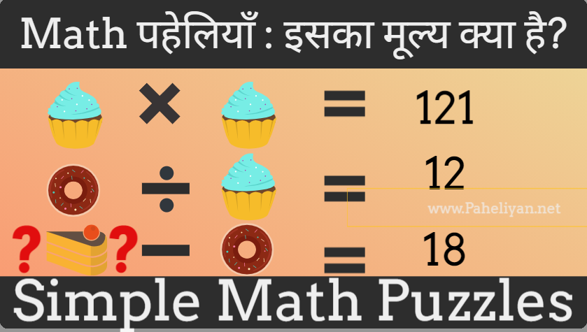 Maths Paheliyan in Hindi questions with answer
