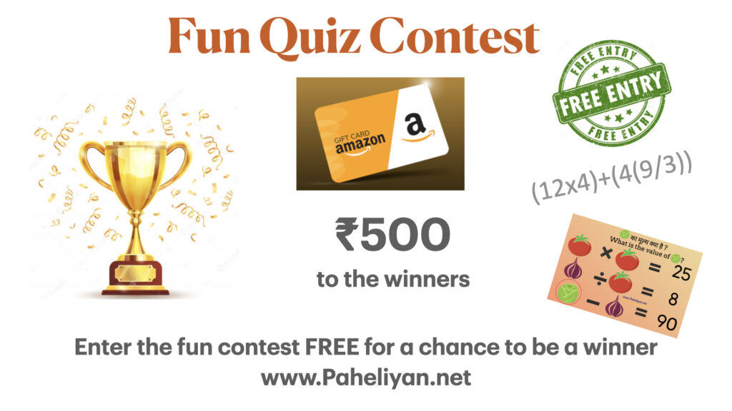Paheliyan quiz contest online free to win prizes