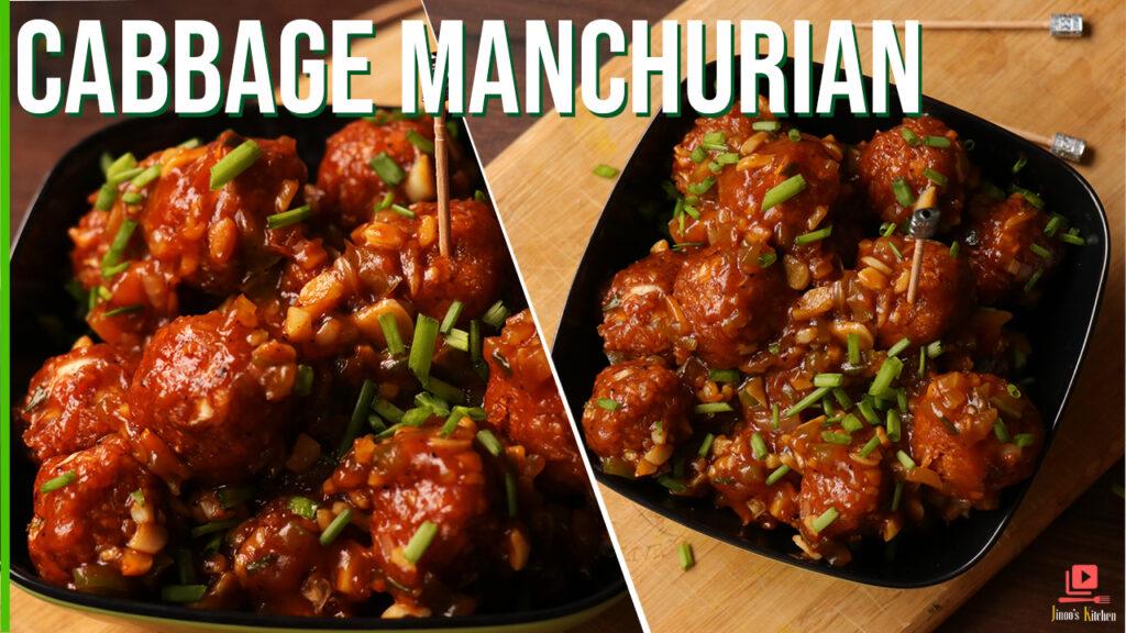 cabbage manchurian recipe - Indo- chinese Restaurant style veg manchurian