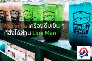 Marucha เครื่องดื่มเย็น ๆ ที่สั่งได้ผ่าน Line Man โปรโมชั่น เดลิเวอรี่ ส่งถึงบ้าน สะดวก ทันใจ