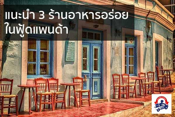 แนะนำ 3 ร้านอาหารอร่อย ในฟู้ดแพนด้า โปรโมชั่น เดลิเวอรี่ ส่งถึงบ้าน สะดวก ทันใจ