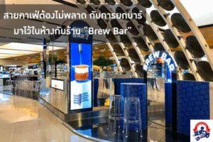 """สายคาเฟ่ต้องไม่พลาด กับการยกบาร์มาไว้ในห้างกับร้าน """"Brew Bar"""" ที่เดินผ่านต้องสั่ง"""
