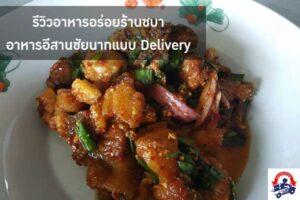 รีวิวอาหารอร่อยร้านชบาอาหารอีสานชัยนาทแบบ Delivery ควรค่าแก่การสั่ง